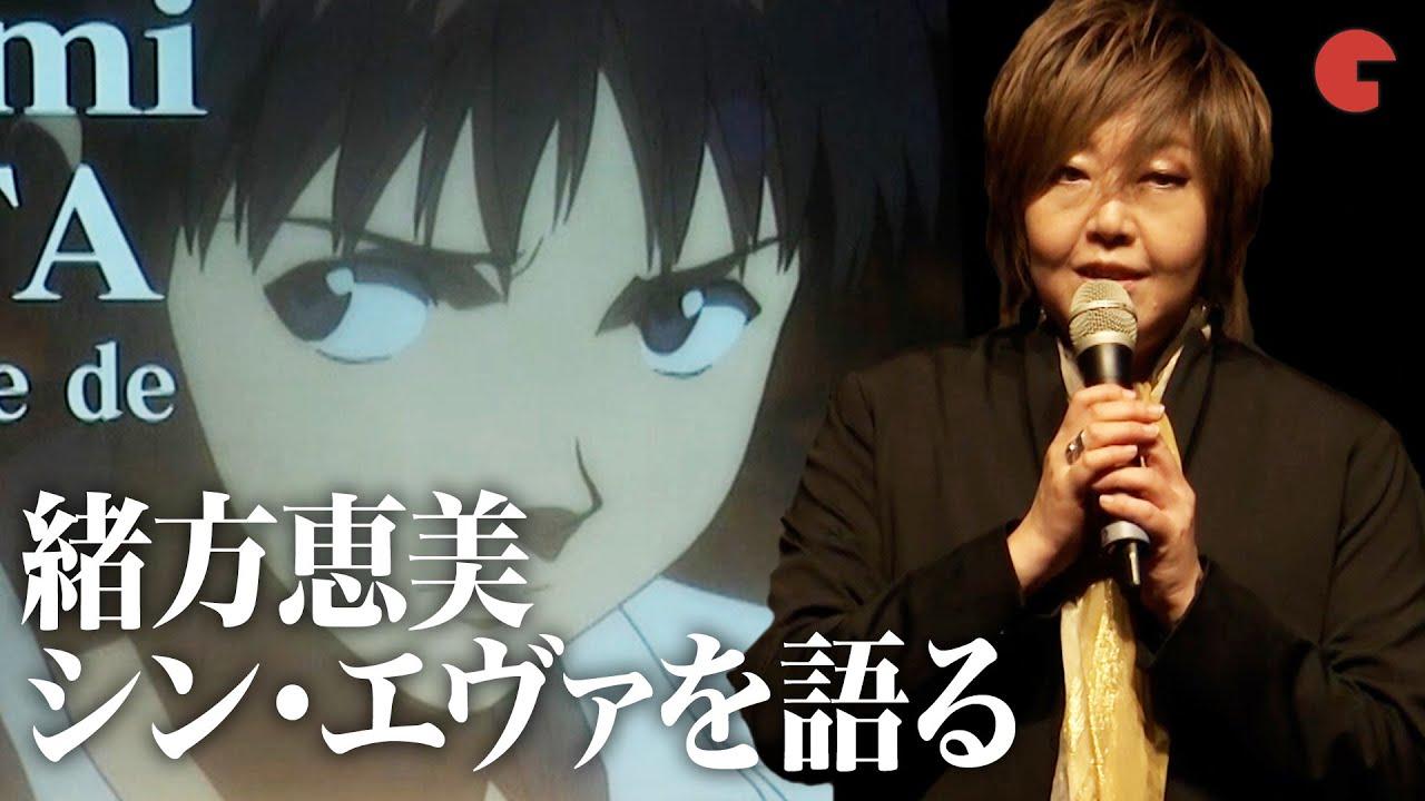 シン・エヴァ』について碇シンジ役・緒方恵美がコメント!|2019年パリ ...