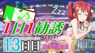 【スクフェス】19日連続!1日1勧誘! 13日目【ラブライブ!】
