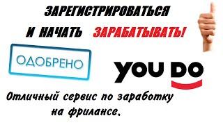 Удаленный заработок на Youdo