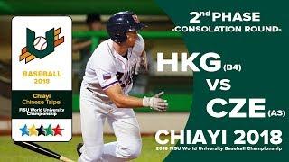 🔴ᴴᴰ Baseball – Second phase – HKG(B4) vs  CZE(A3)- FISU 2018 World University Championship