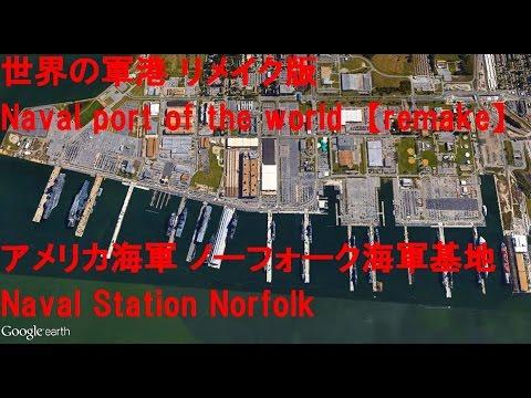 世界の軍港 アメリカ海軍 ニュー...
