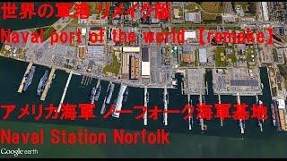 世界の軍港・リメイク版 アメリカ海軍 ノーフォーク海軍基地 Naval Station Norfolk