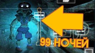 99 УЖАСНЫХ НОЧЕЙ С КЛОУНАМИ! - Ночи в Zoolax: Клоуны зла