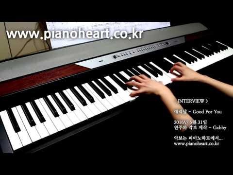에릭남(Eric Nam) - Good For You 피아노 연주