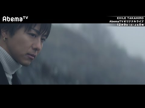EXILE TAKAHIRO / memories【AbemaTV】12月9日(土)よる8時~EXILE TAKAHIRO 生出演 & AbemaTVオリジナルライブ