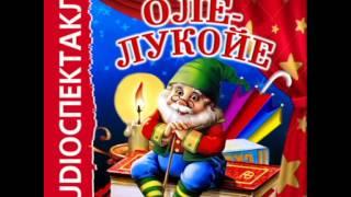 "2000798 Аудиокнига. Андерсен Ганс Кристиан ""Оле-Лукойе"""