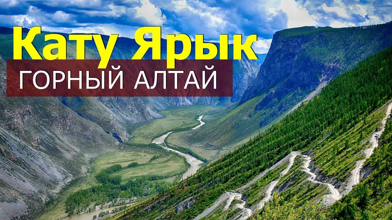 Перевал КАТУ-ЯРЫК - Горный Алтай - travel c Александром ...
