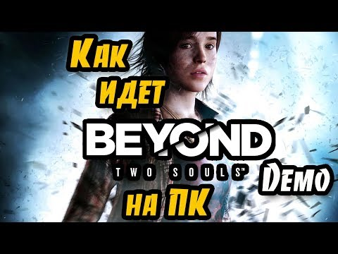 Как идет  Beyond Two Souls на ПК (Demo)