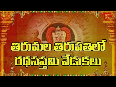Ratha Saptami Celebrations In Tirumala Tirupati   Lord Balaji On Suryaprabha Vahanam   TTD