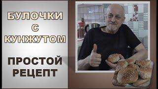 Хлеб больше не покупаем Очень вкусные булочки с кунжутом Простой рецепт Вариант 2