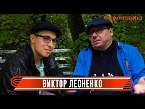 Виктор Леоненко — про Ахметова, Зеленского и тюрьму