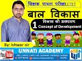 बाल विकास 1(hindi) (Child Development) SAMVIDA 1,2,3/CTET