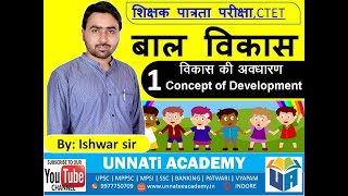 बाल विकास 1(hindi) (Child Development) SAMVIDA 1,2,3/CTET