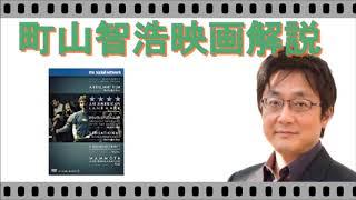 【町山智浩映画解説】フェイスブックの創設者を描いた『ソーシャル・ネットワーク』