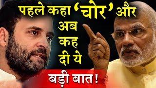 राफेल डील  PM मोदी को 'चोर' कहने के बाद राहुल ने अब क्या कहा ? INDIA NEWS VIRAL