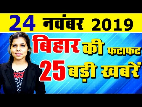 Daily Bihar today news of all bihar districts video in Hindi.Get latest news of Gaya,patna.
