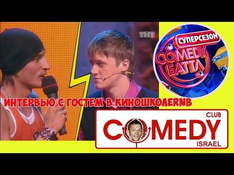 Интервью с гостем в киношколеRNB:Дмитрий Павлов(Comedy Battle)Парни пробуют