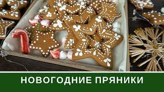 Имбирное печенье / Новогодние Пряники Без Меда - Долго Не Черствеют