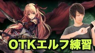 【シャドウバース】OTKエルフを練習する生放送!