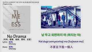 Super Junior - No Drama 歌詞【韓/中/羅馬拼音】 [Timeless] 9th Album Re…