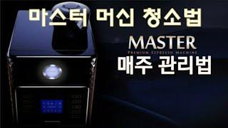 [원두커피머신] 마스터: 매주 관리법 (전체영상)