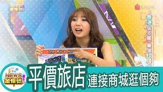 【News金探號】香港玩不膩-最強訂房攻略【331-2集】