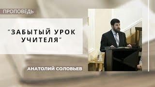 Анатолий Соловьев  Забытый урок учителя