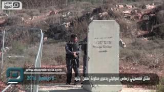 مصر العربية | مقتل فلسطيني برصاص إسرائيلي بدعوى محاولة