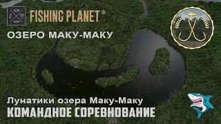 Fishing Planet Озеро Маку Маку Лунатики Командное спонсорское соревнование по ловле сомов DLC