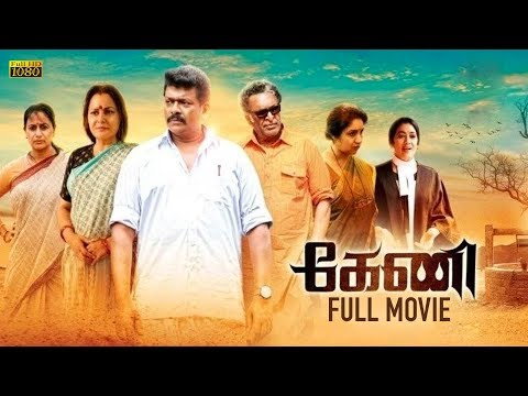 Keni Tamil Full HD Movie - 2018 | Parthiepan | Revathi | Nassar | Jaya Prada | Anu Hasan