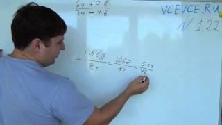 Задача №1.22 Алгебра 7 класс Мордкович.