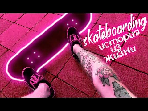 Skateboarding | История из жизни  | как я стал скейтер ?  | Середина 90-х