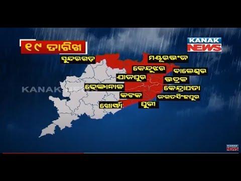 Weather Update: IMD Predicts Heavy Rain Fall In Odisha