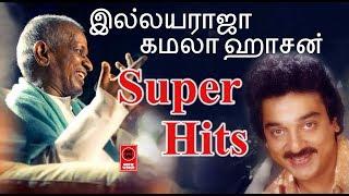Enna Satham | Hits Of Kamala Hassan | Tamil Film Songs Hits | Illayaraja Hits