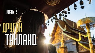 """Чиангмай. Север Тайланда. Национальный парк. Интервью с """"местным"""""""