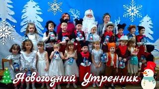 ❄ Свято Новий Рік🎄 (середня група 'Ромашка', садок 'Світлячок')