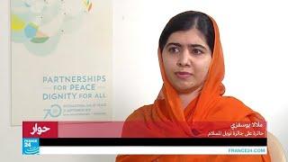 ...ملالا يوسف زاي: لا بد أن يستثمر العالم لتعليم البنات ف