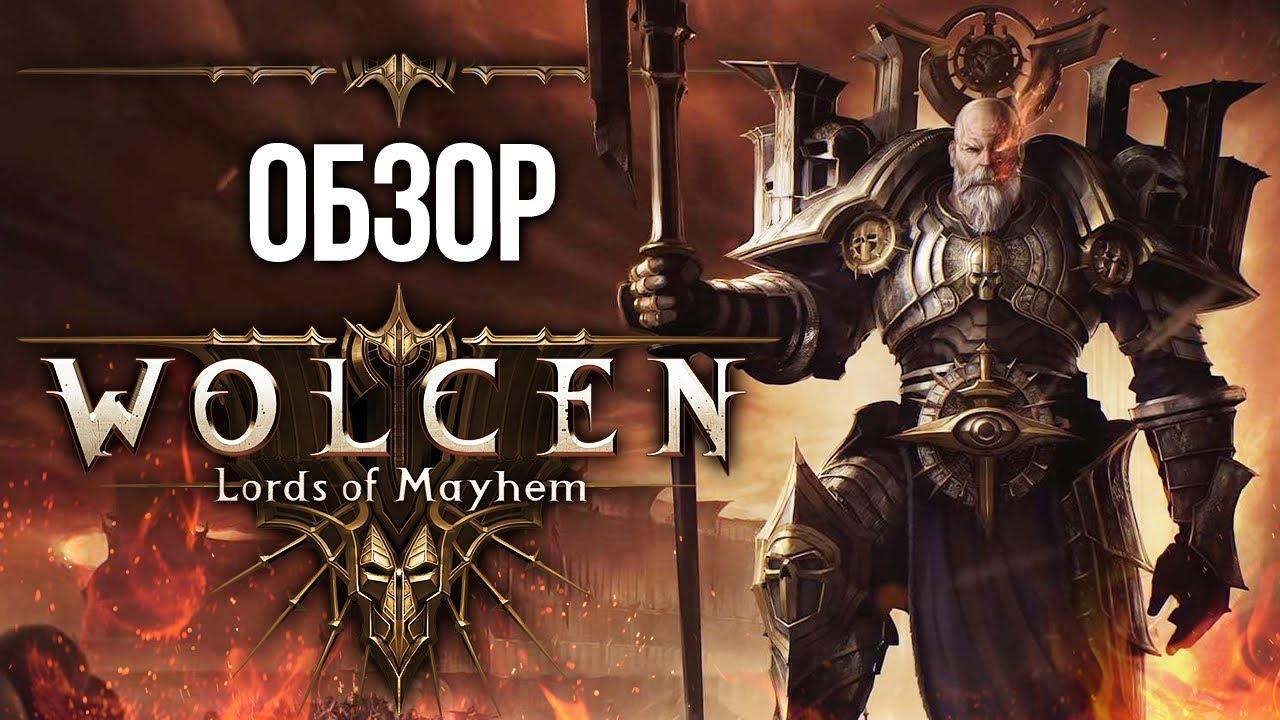 Как в старые добрые времена! Wolcen: Lords of Mayhem. Обзор