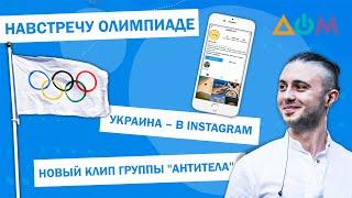 Оздоровительный лагерь для детей с Донбасса открыли волонтеры | Чем живешь, Украина?