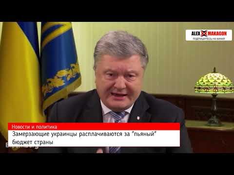 Замерзающие украинцы расплачиваются
