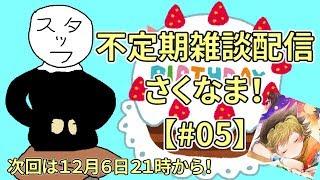 [LIVE] 【11月28日】不定期雑談配信さくなま!【#05】