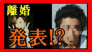 山口達也さん(44)【嫁と離婚発表!】 2016年8月5日(金)TOKIOの「山...