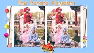 The Potato Kingdom  [kids Music Live]  原创歌曲 《孔明灯》Original Song《Kongming Lanterns》