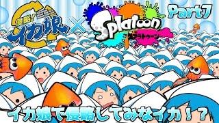 【Splatoon】Part7:イカ娘で侵略してみなイカ!? 侵略!?イカ娘 検索動画 50