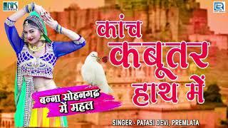 कांच कबूतर हाथ मे | Patasi Devi, Premlata की आवाज में | Vivah Special Lokgeet | Rajasthani Song 2021