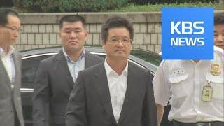 '김학의 사건' 열쇠 윤중천 구속영장 기각 / KBS뉴스(News)