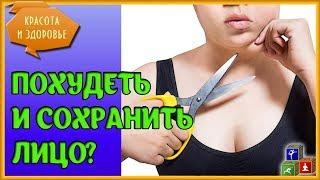 Как сохранить красивое лицо во время похудения?