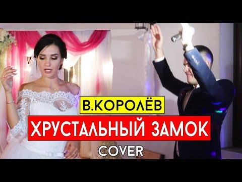 Виктор Королёв - Хрустальный замок (cover Виталий Лобач)