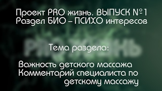 Воронеж.PRO жизнь.Важность детского массажа
