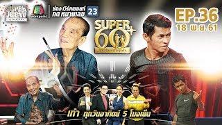 SUPER 60+ อัจฉริยะพันธ์ุเก๋า | EP.36 | 18 พ.ย. 61 Full HD